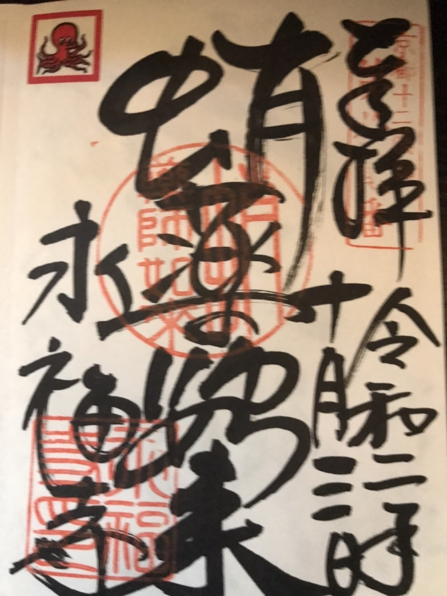 蛸薬師堂(永福寺)の御朱印(タコさんシール付き)