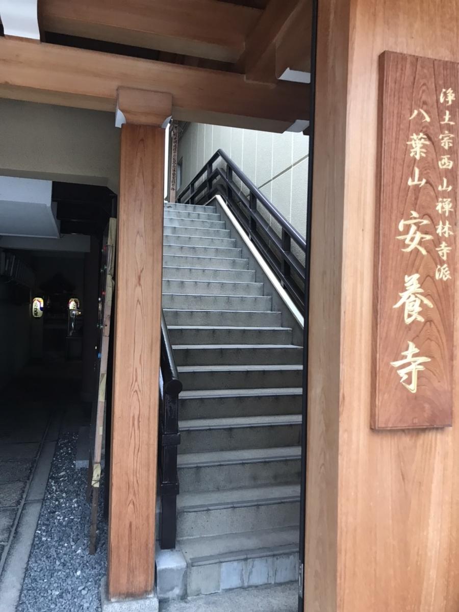 【御朱印】安養寺(倒蓮華寺:さかれんげ)