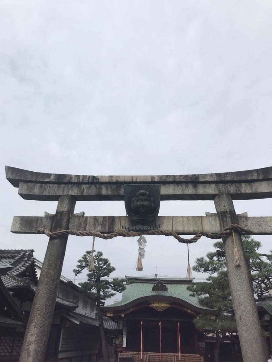 【御朱印】京都ゑびす神社