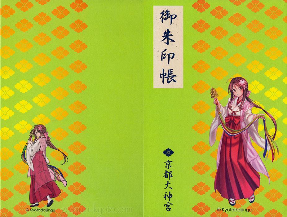 【御朱印】京都大神宮