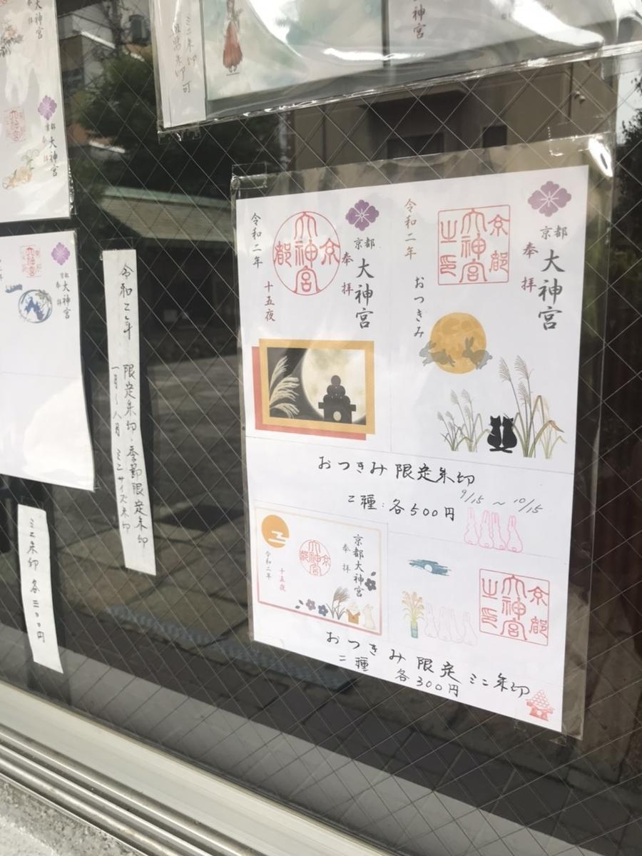 【御朱印】京都大神宮 お月見限定