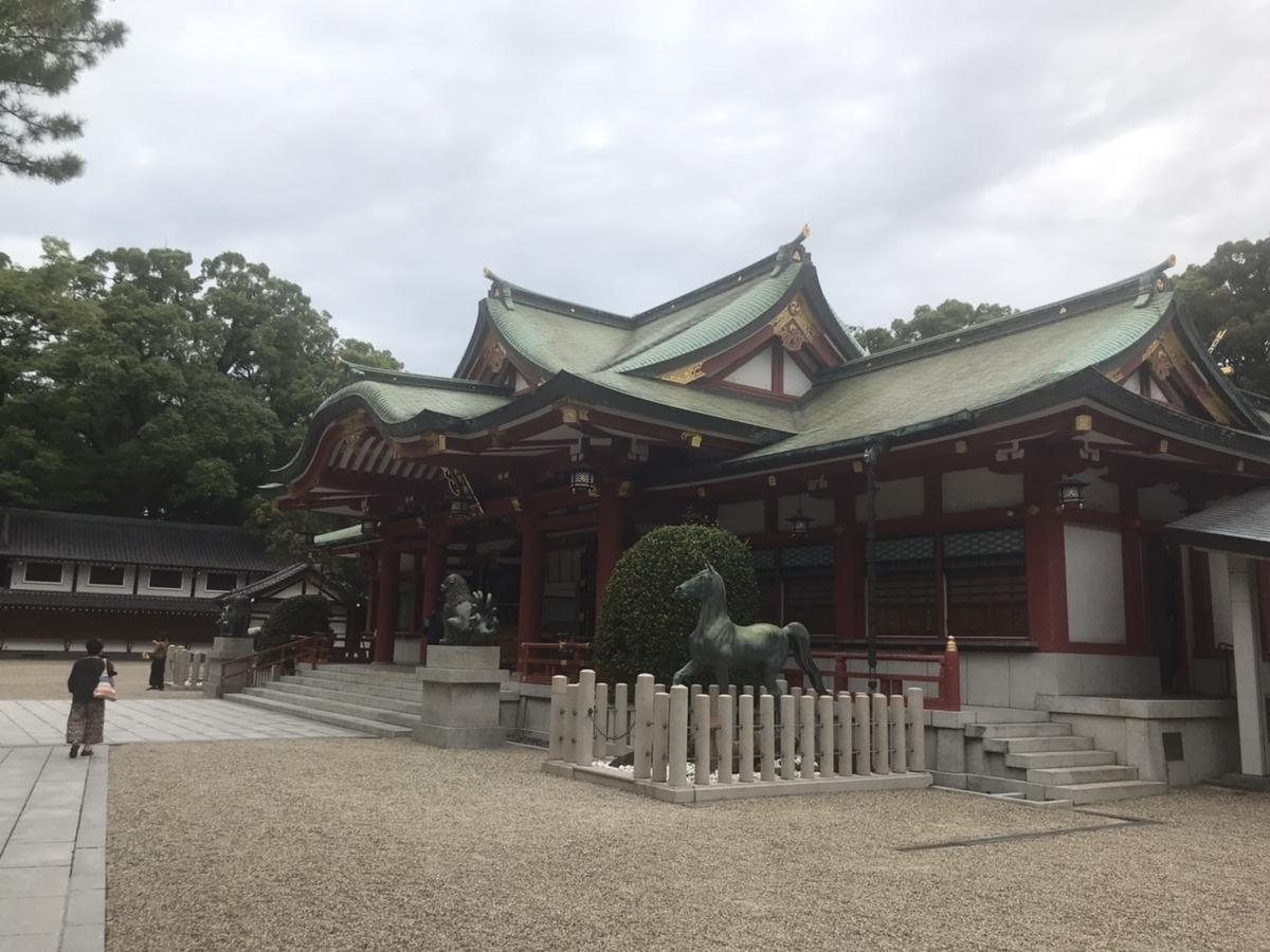 【御朱印】西宮神社(えびす宮総本社)