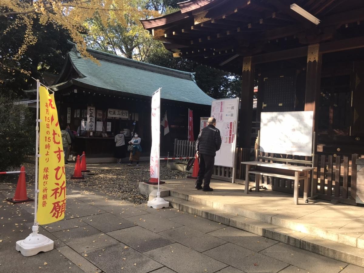 渋谷氷川神社の社務所