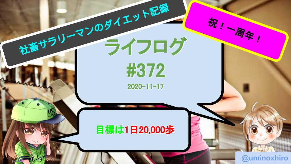 f:id:umihiroya:20201118005127p:plain