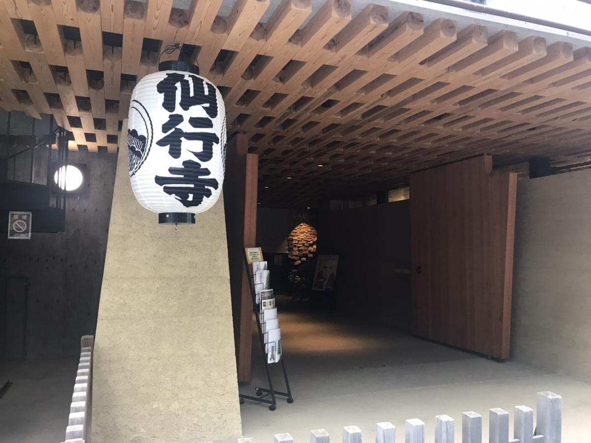 【御朱印】池袋大仏(仙行寺)