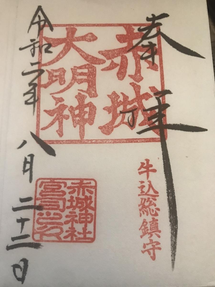 赤城神社(神楽坂)の御朱印