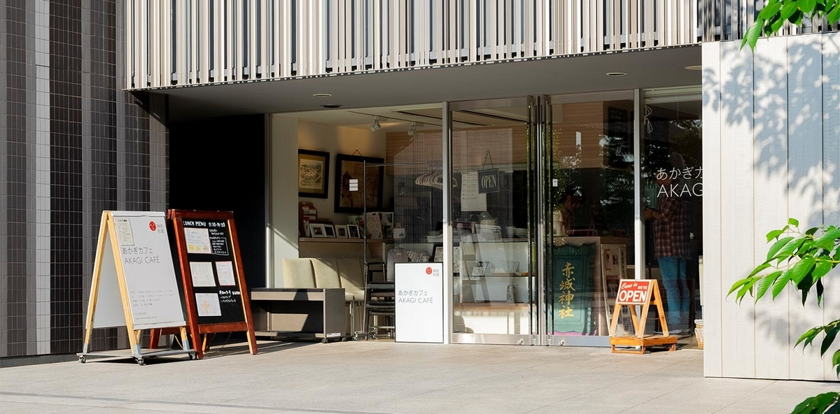 併設のカフェ あかぎカフェ
