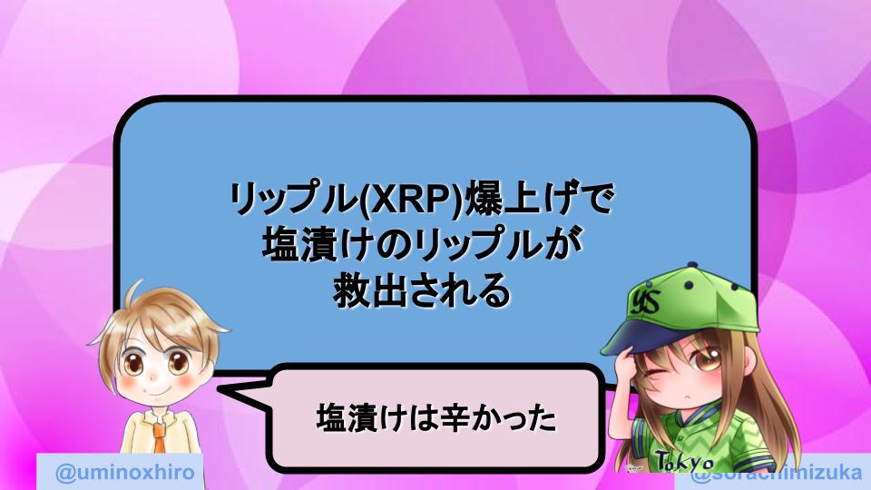 リップル(XRP)爆上げで塩漬けのリップルが救出される