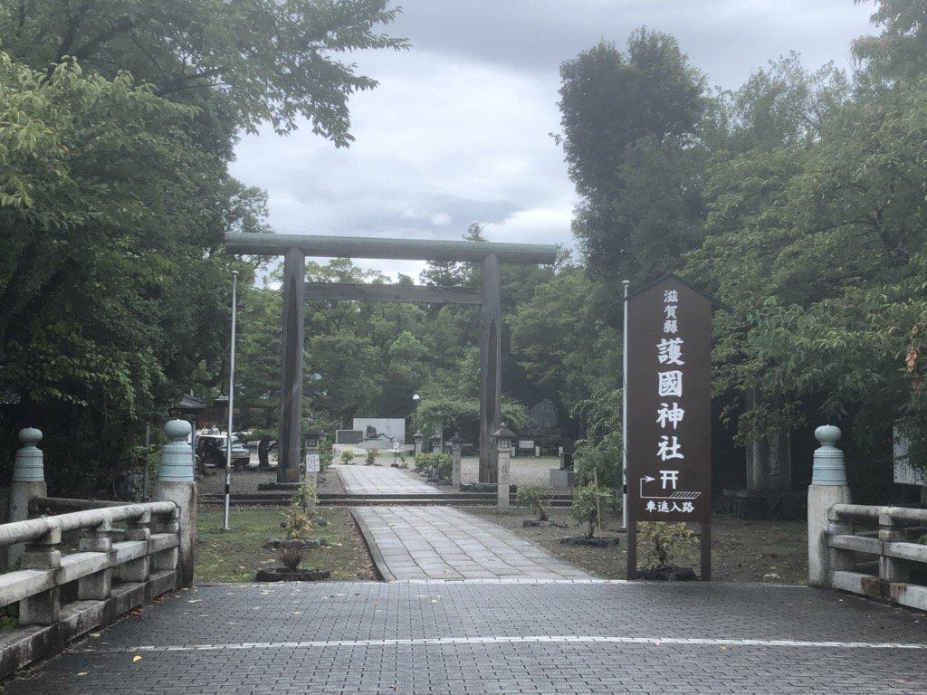 【御朱印】滋賀縣護國神社