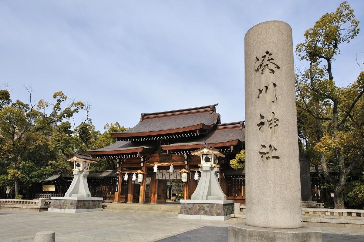 【御朱印】湊川神社