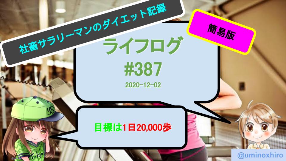 f:id:umihiroya:20201208000258p:plain