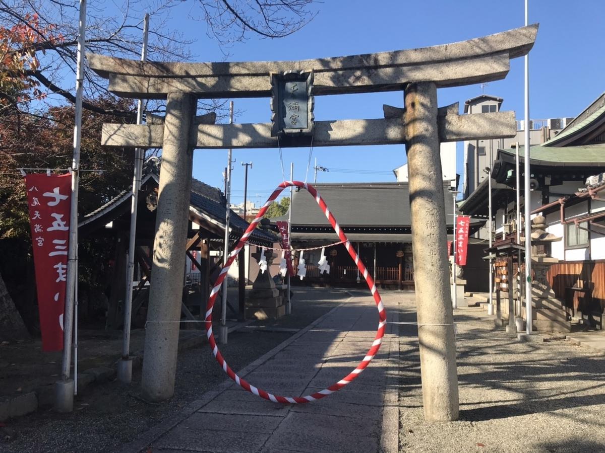 【御朱印】八尾天満宮・八尾戎神社