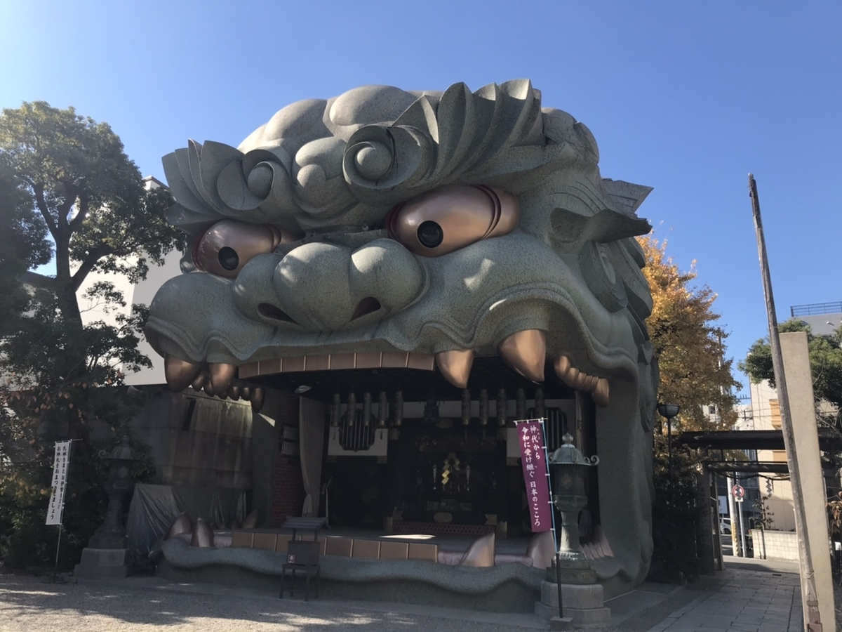 【御朱印】難波八阪神社