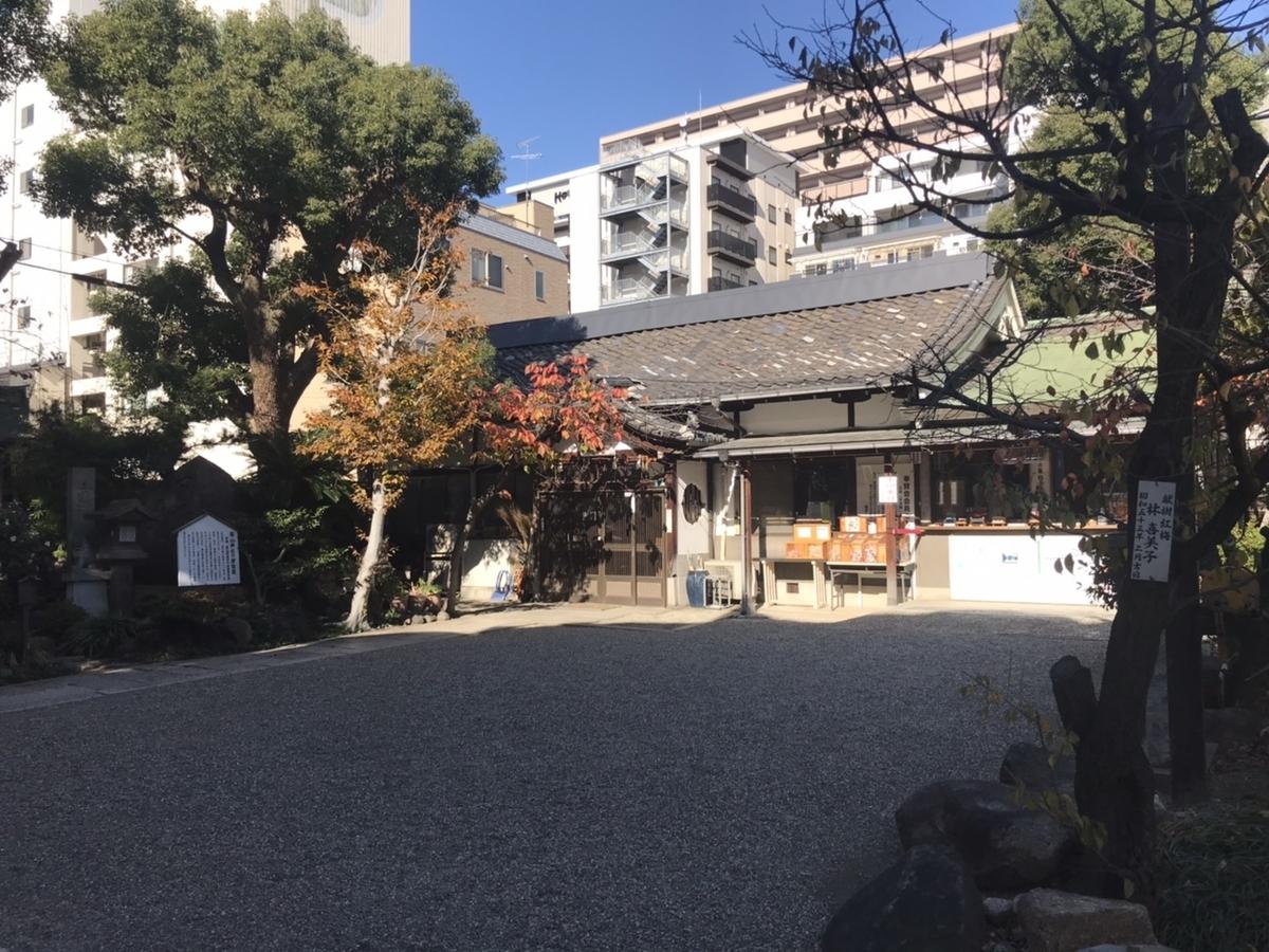 難波八阪神社の社務所