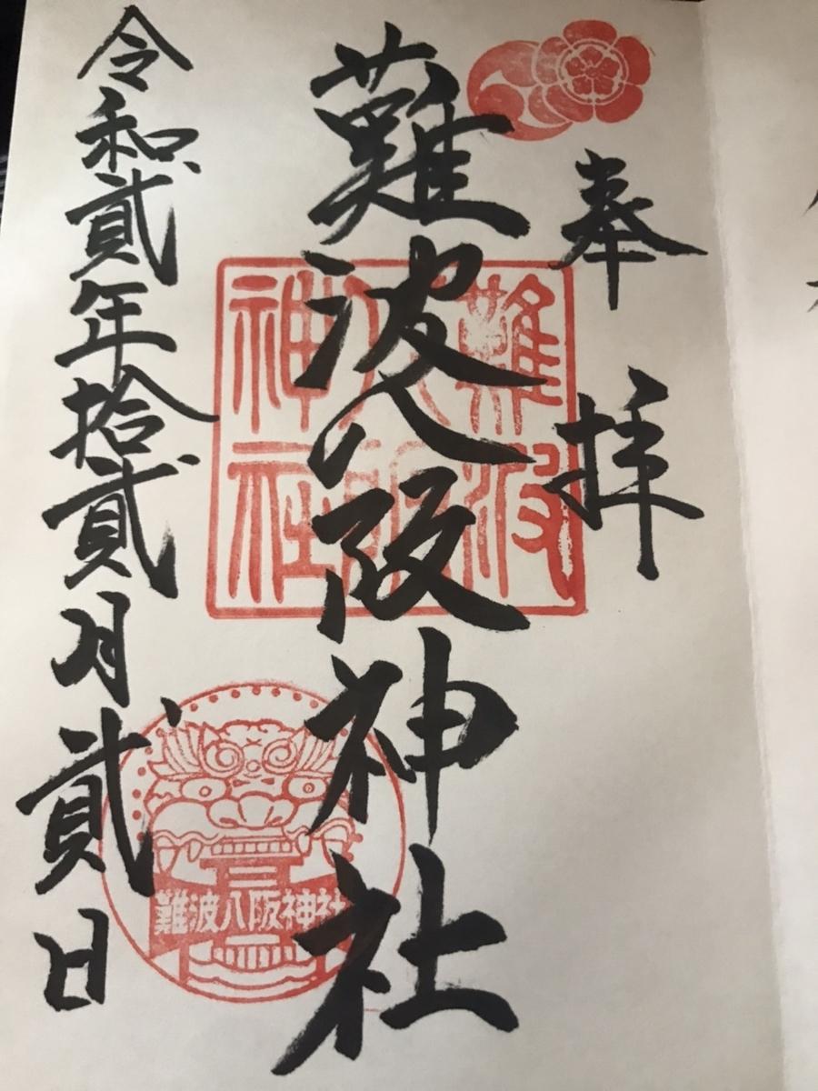 難波八阪神社の御朱印