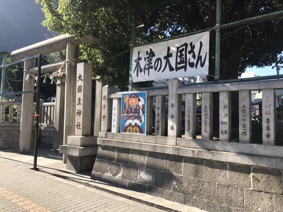 【御朱印】敷津松之宮(大国主神社)