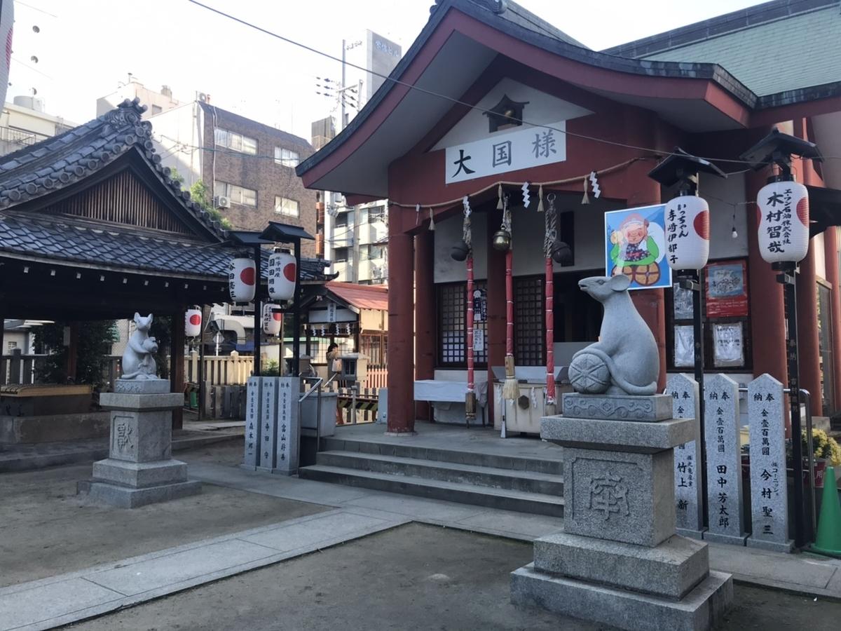敷津松之宮(大国主神社)の御朱印
