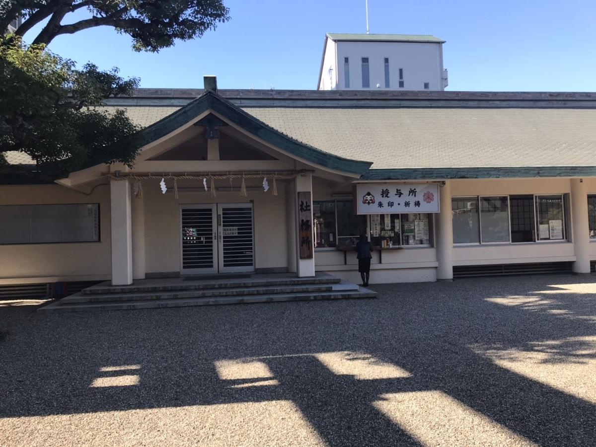 今宮戎神社の社務所(御朱印)