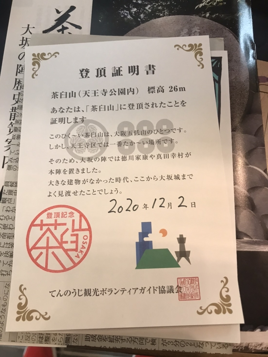 茶臼山の登頂証明書