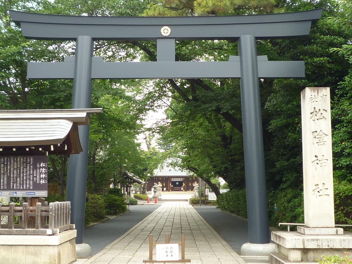 【御朱印】松陰神社(世田谷)