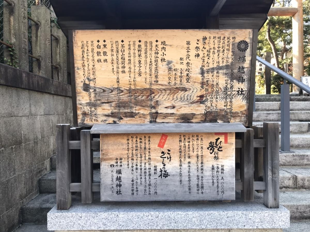 堀越神社の歴史など【あれこれ】