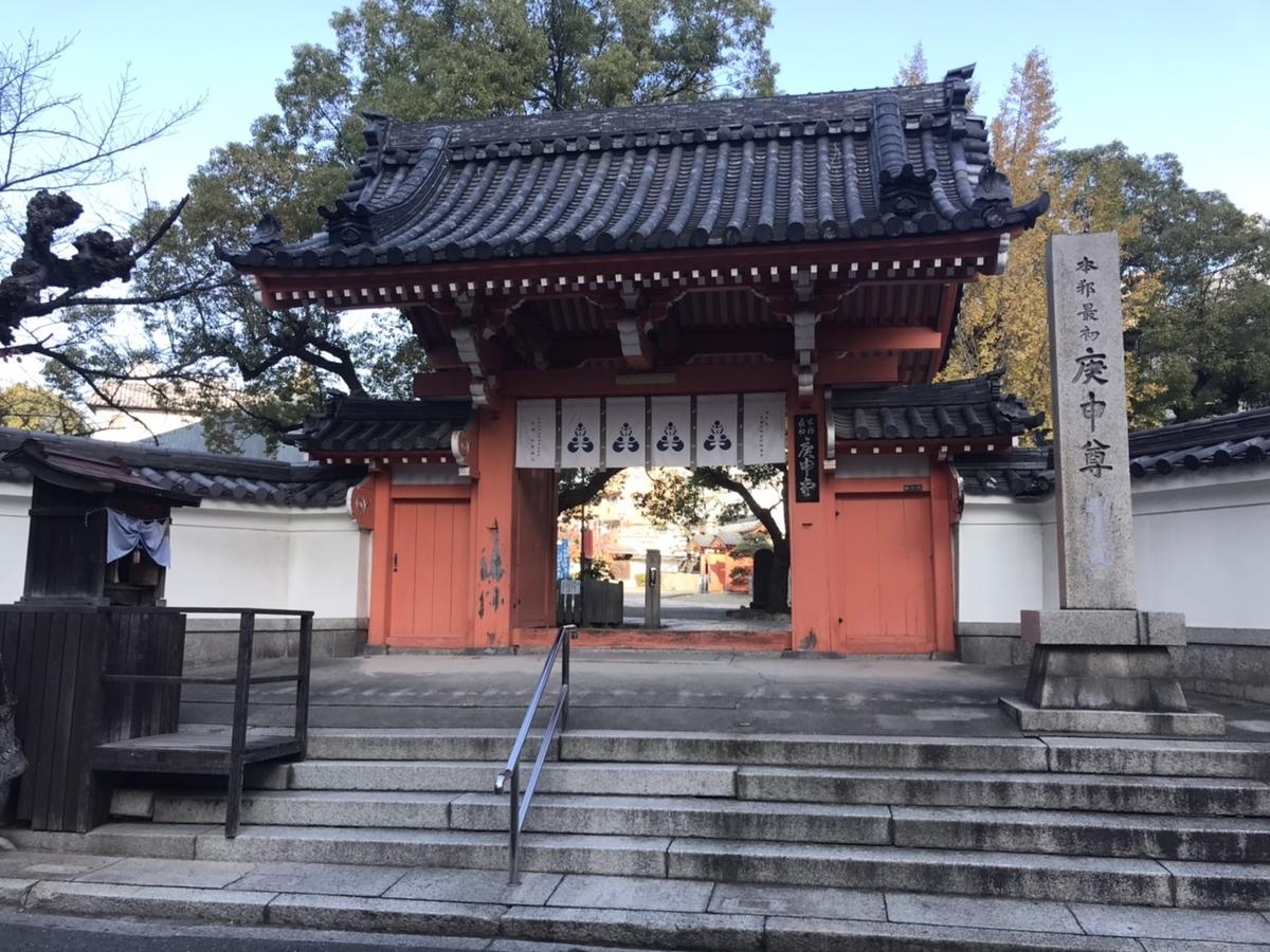 【御朱印】四天王寺 庚申堂