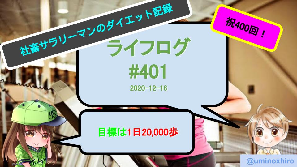 f:id:umihiroya:20201217021010p:plain