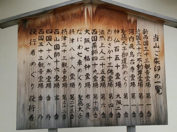 四天王寺には多くの御朱印がある