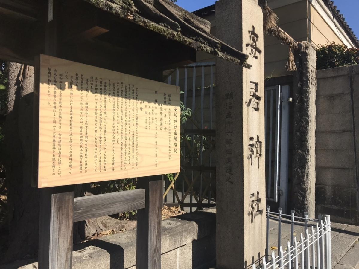 【御朱印】安居神社