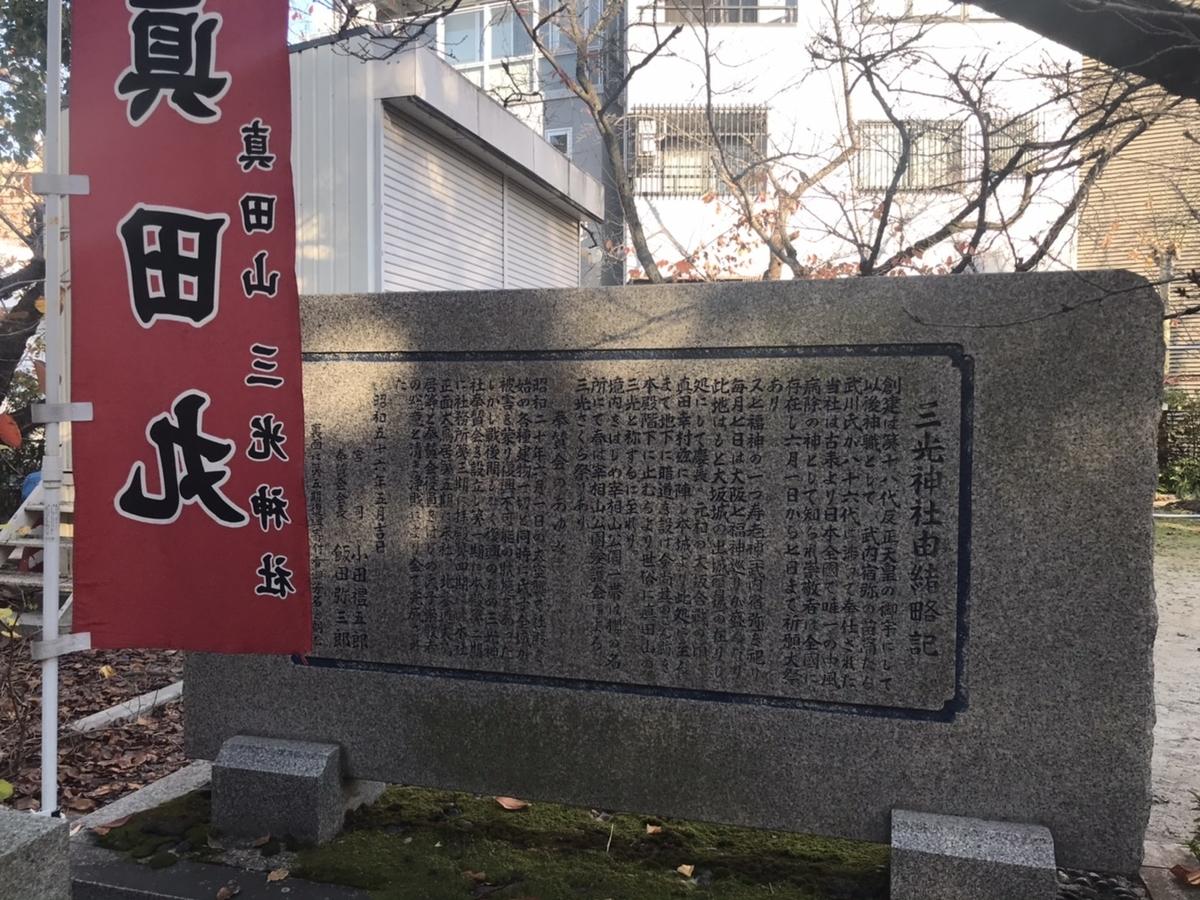 【御朱印】真田山三光神社