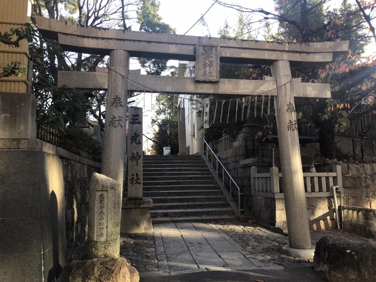 三光神社の鳥居