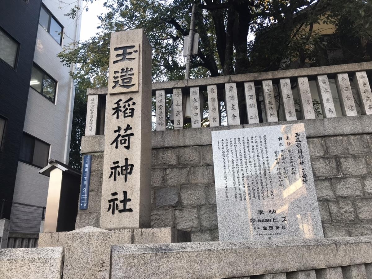 【御朱印】玉造稲荷神社