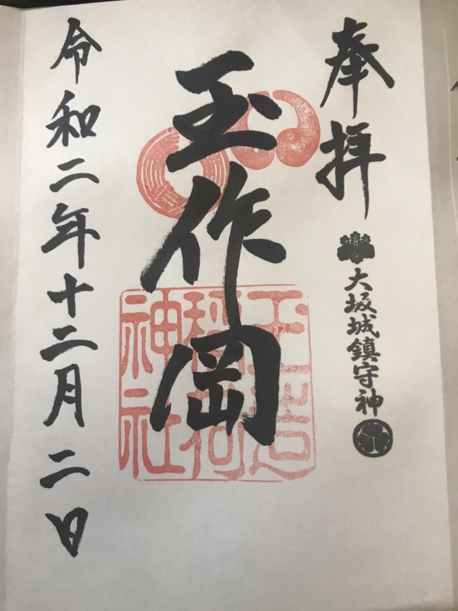玉造稲荷神社の御朱印