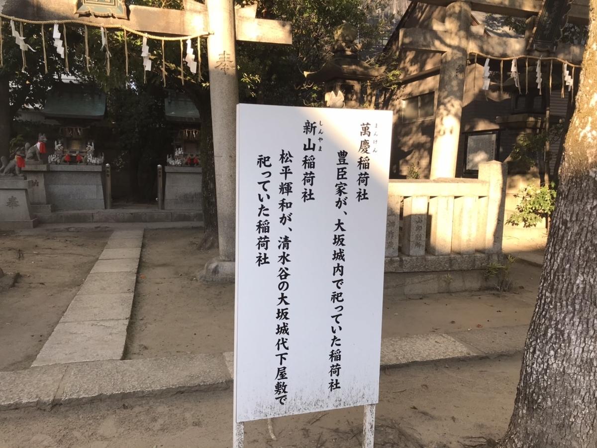 新山稲荷神社と万慶稲荷神社