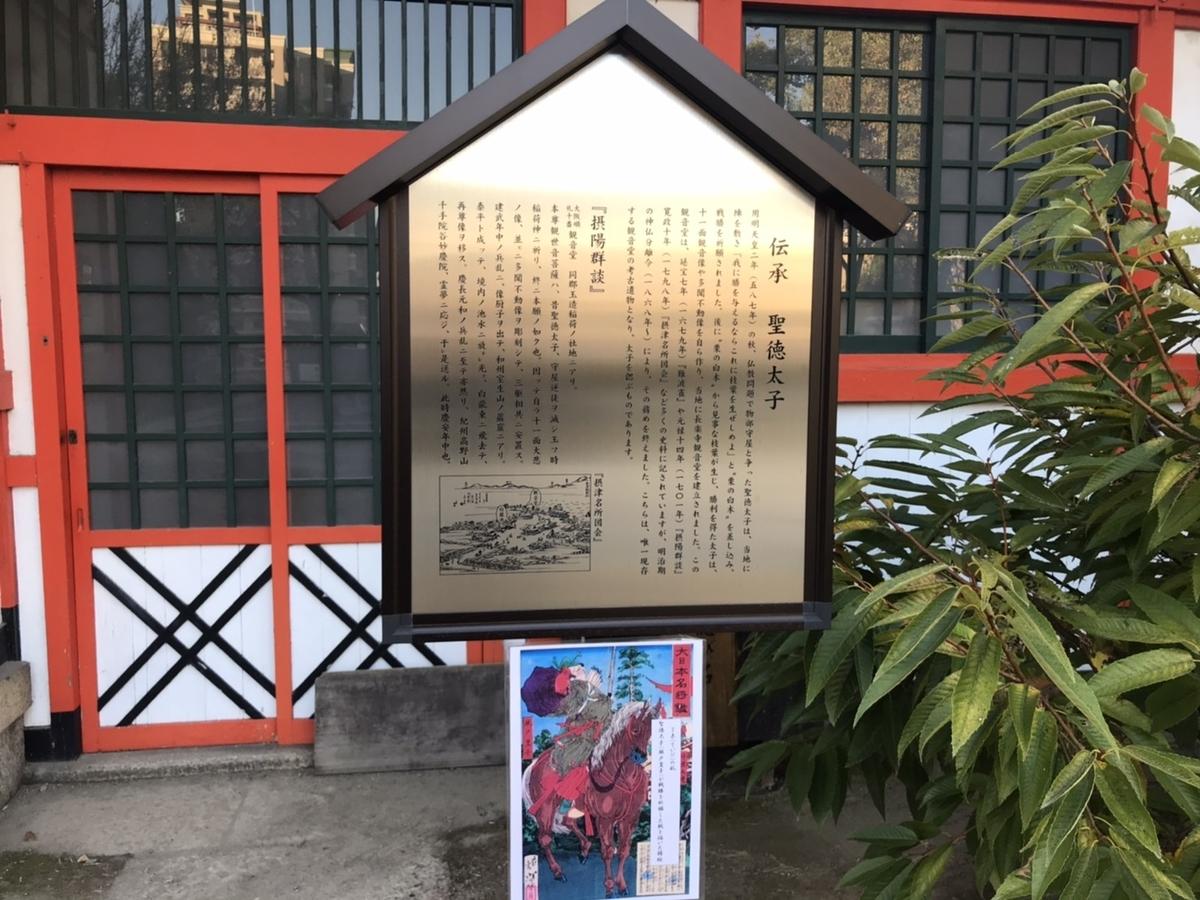 鵲森宮(森ノ宮神社)の歴史など【あれこれ】