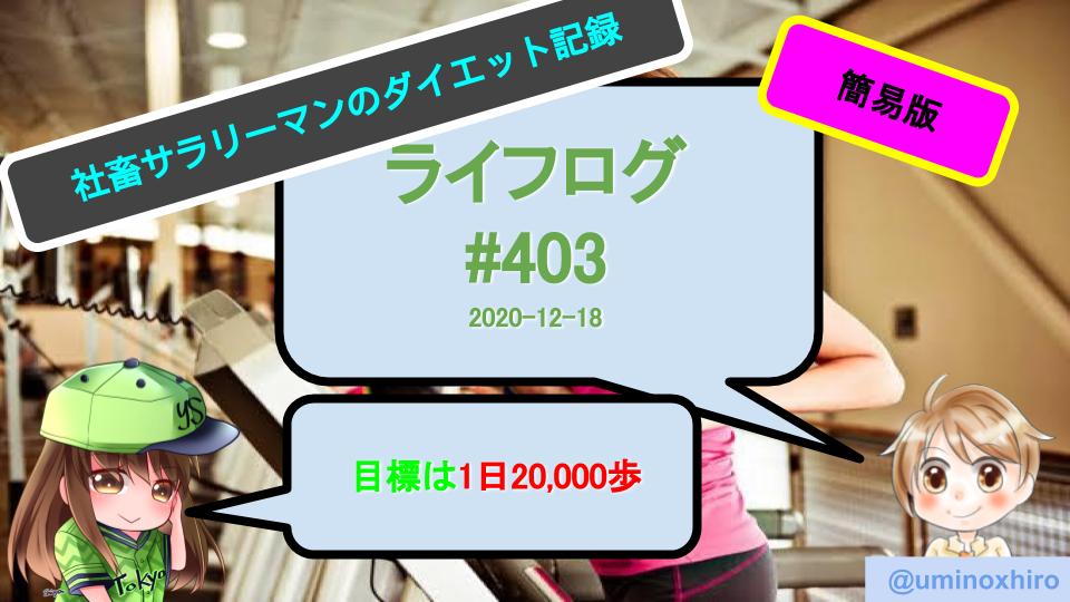 f:id:umihiroya:20201223235436p:plain