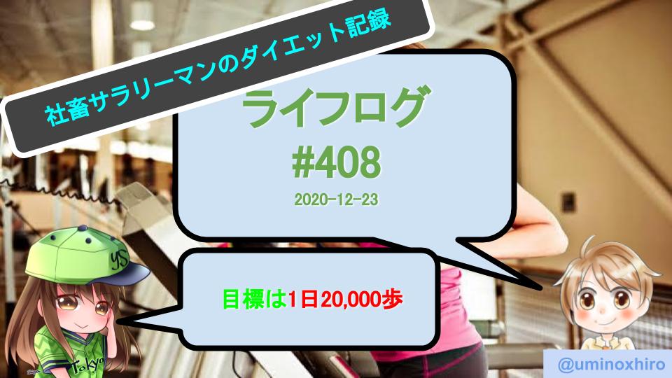 fitbitログより 運動データ2020年12月23日分