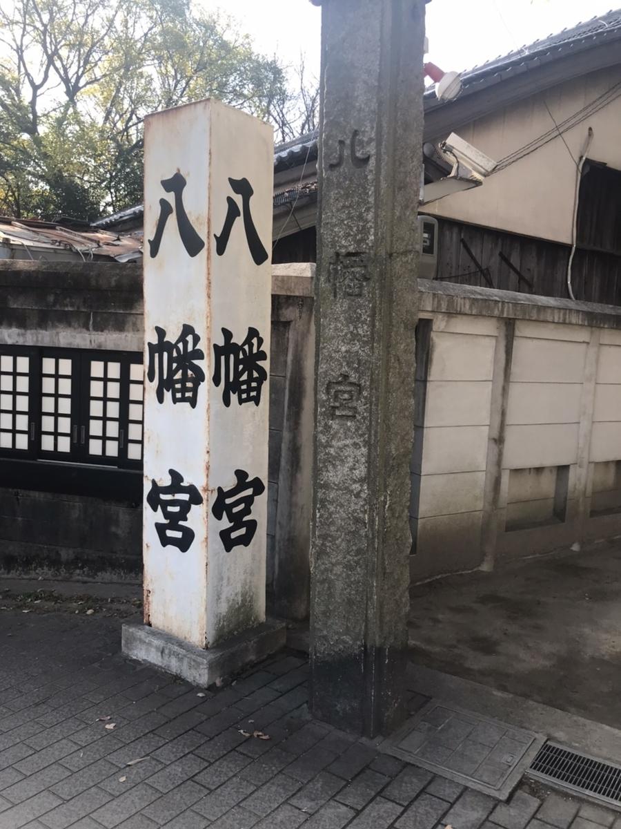 【御朱印】六甲八幡神社