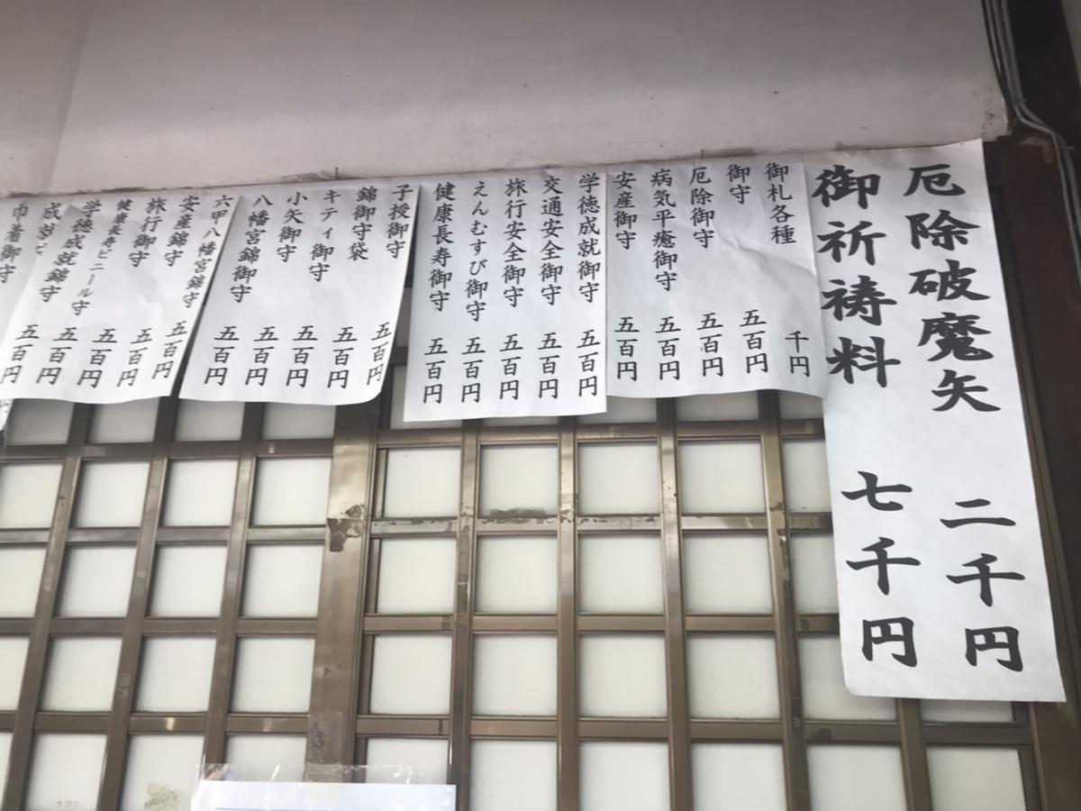 六甲八幡神社の御朱印