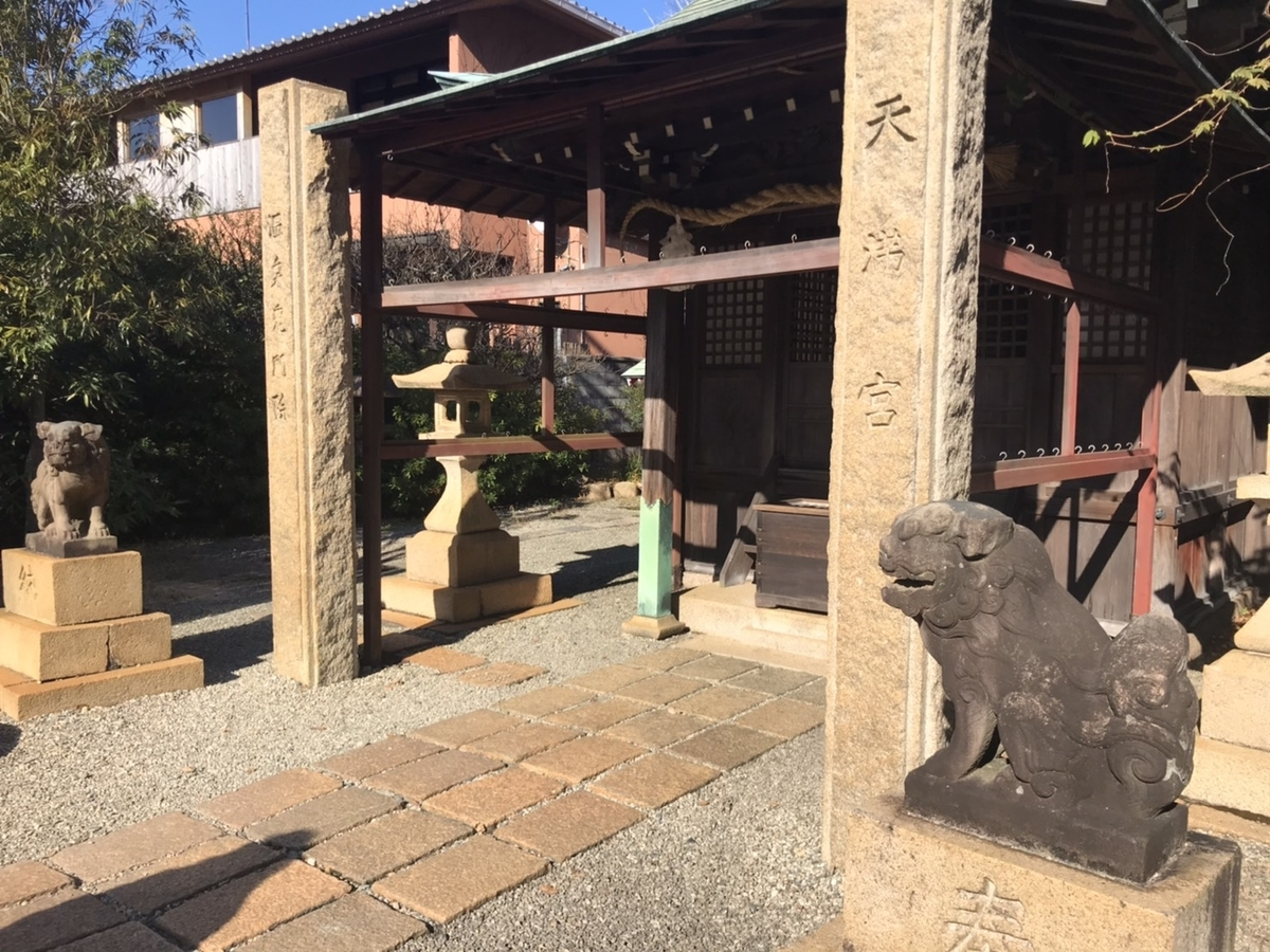 有馬天神社の狛犬