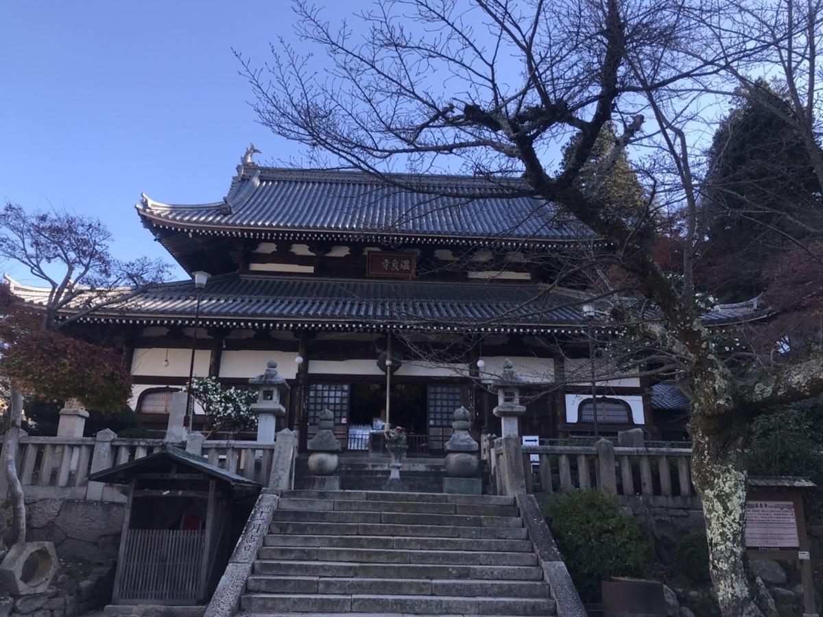 【御朱印】温泉寺(有馬温泉)
