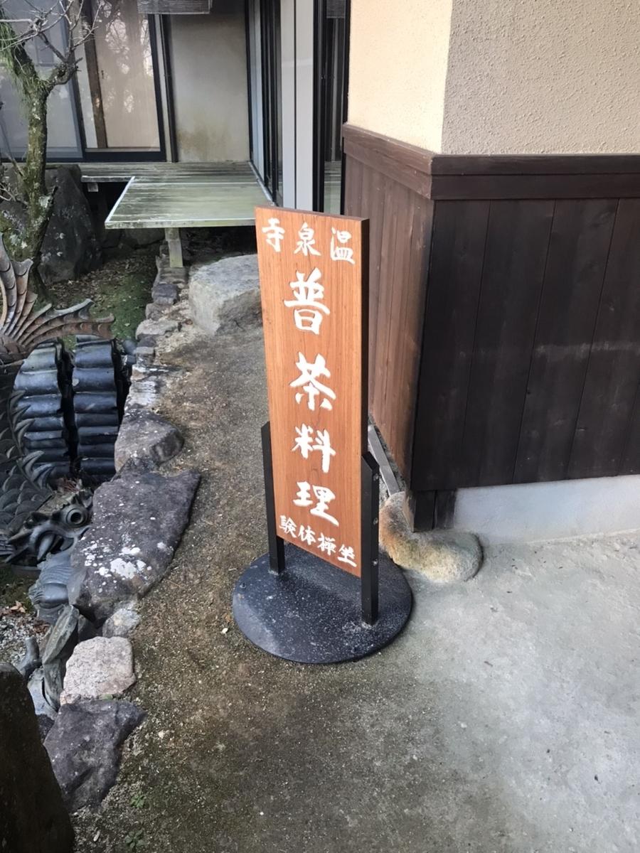 温泉寺(有馬温泉)での座禅体験・料理