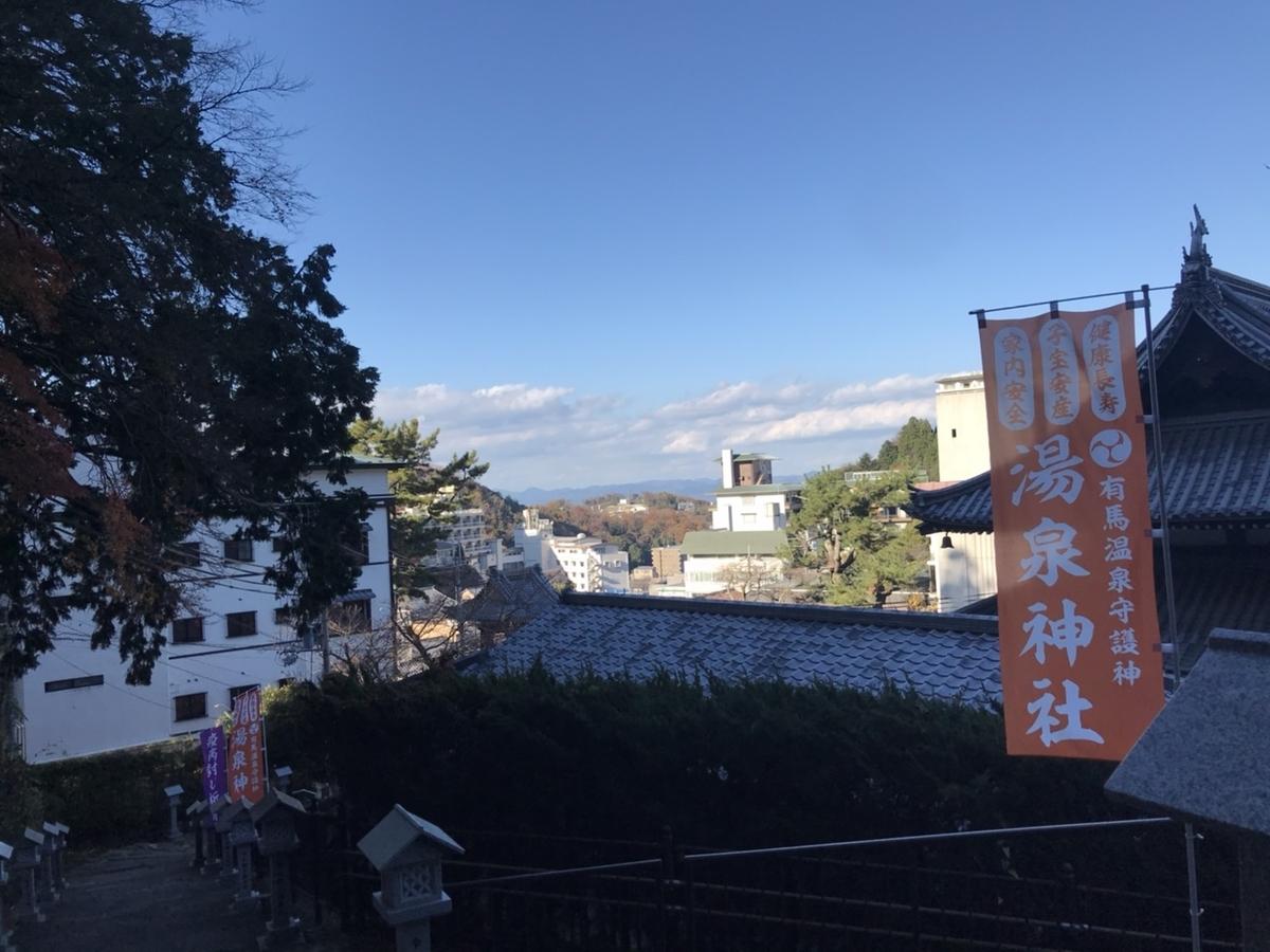 【御朱印】湯泉神社(有馬温泉)