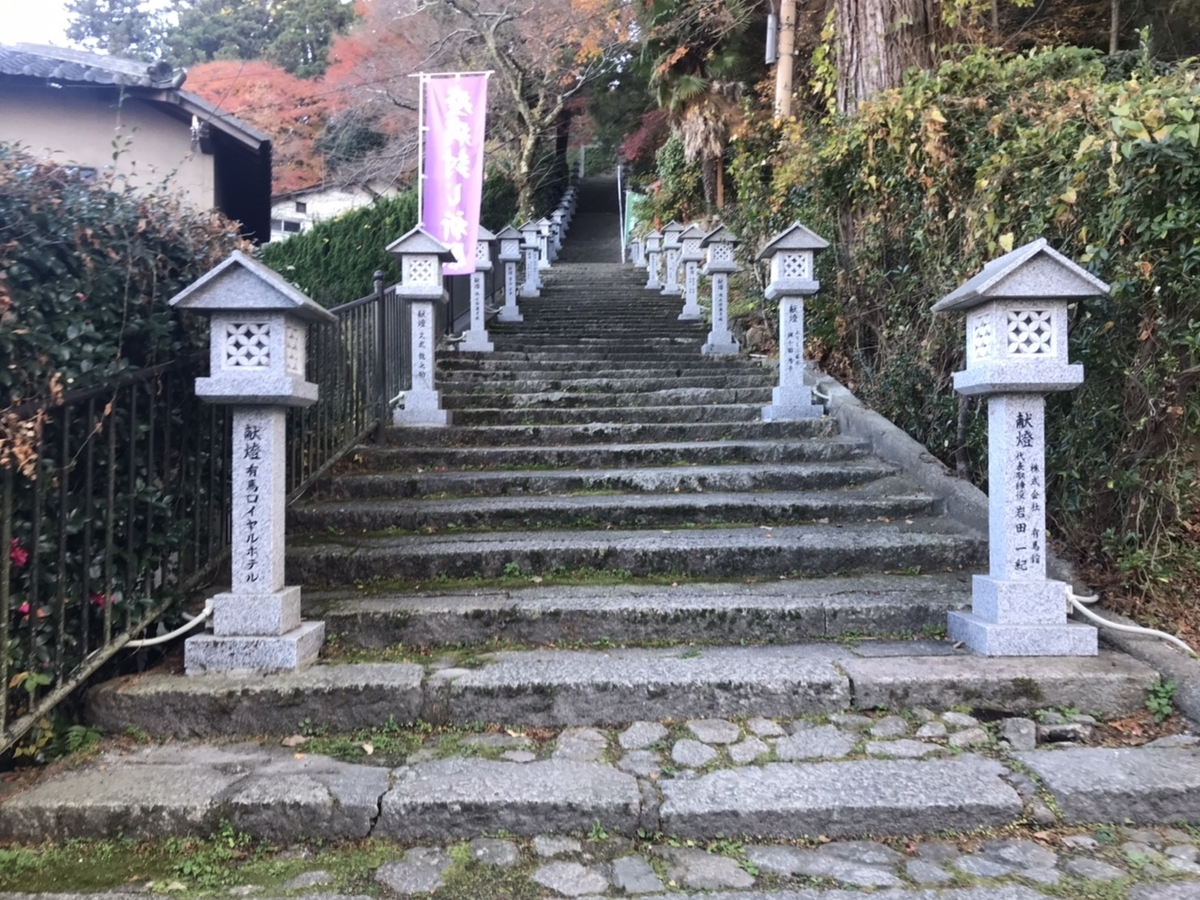湯泉神社(有馬温泉)の石段