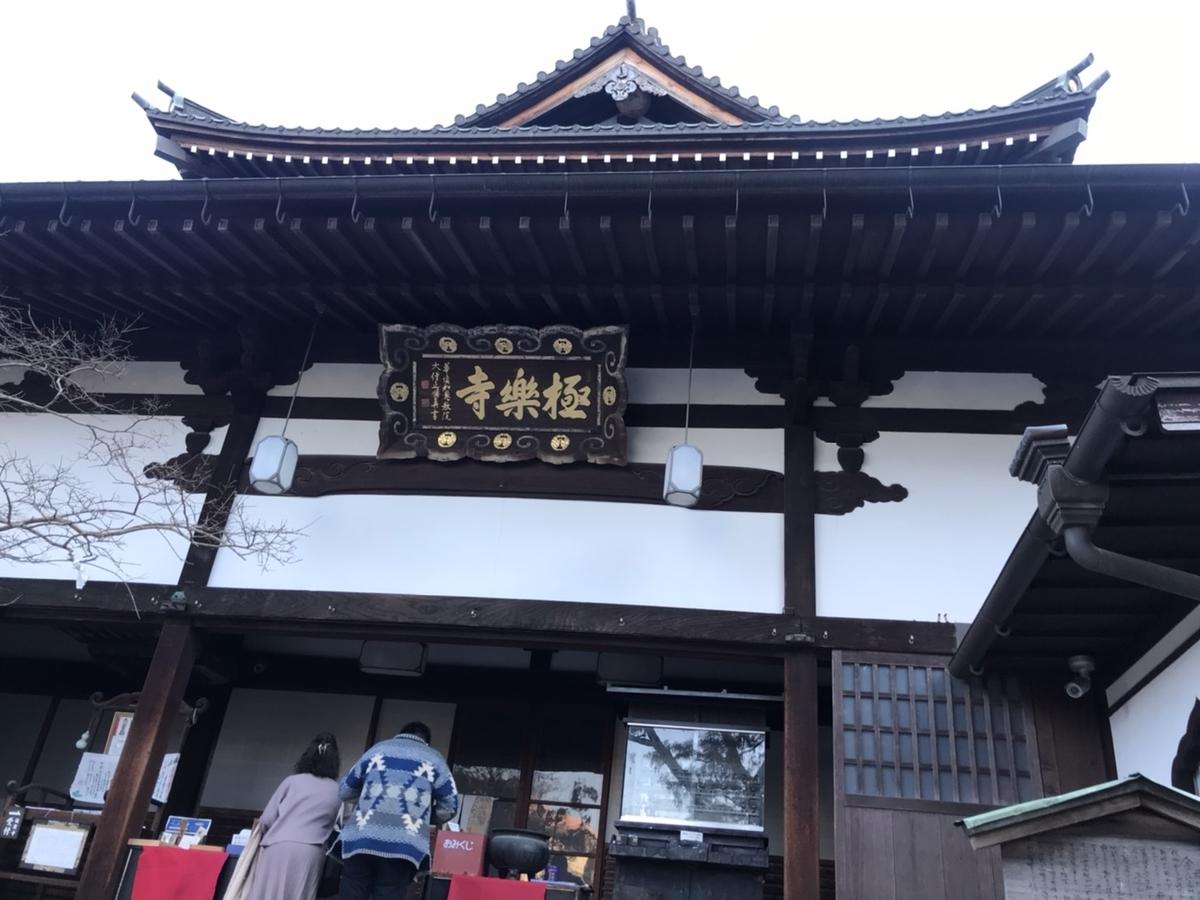 【御朱印】極楽寺 (有馬温泉)