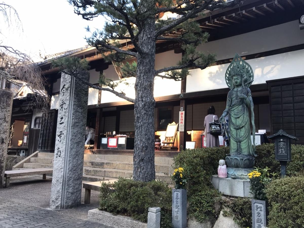【御朱印】念仏寺(有馬温泉)