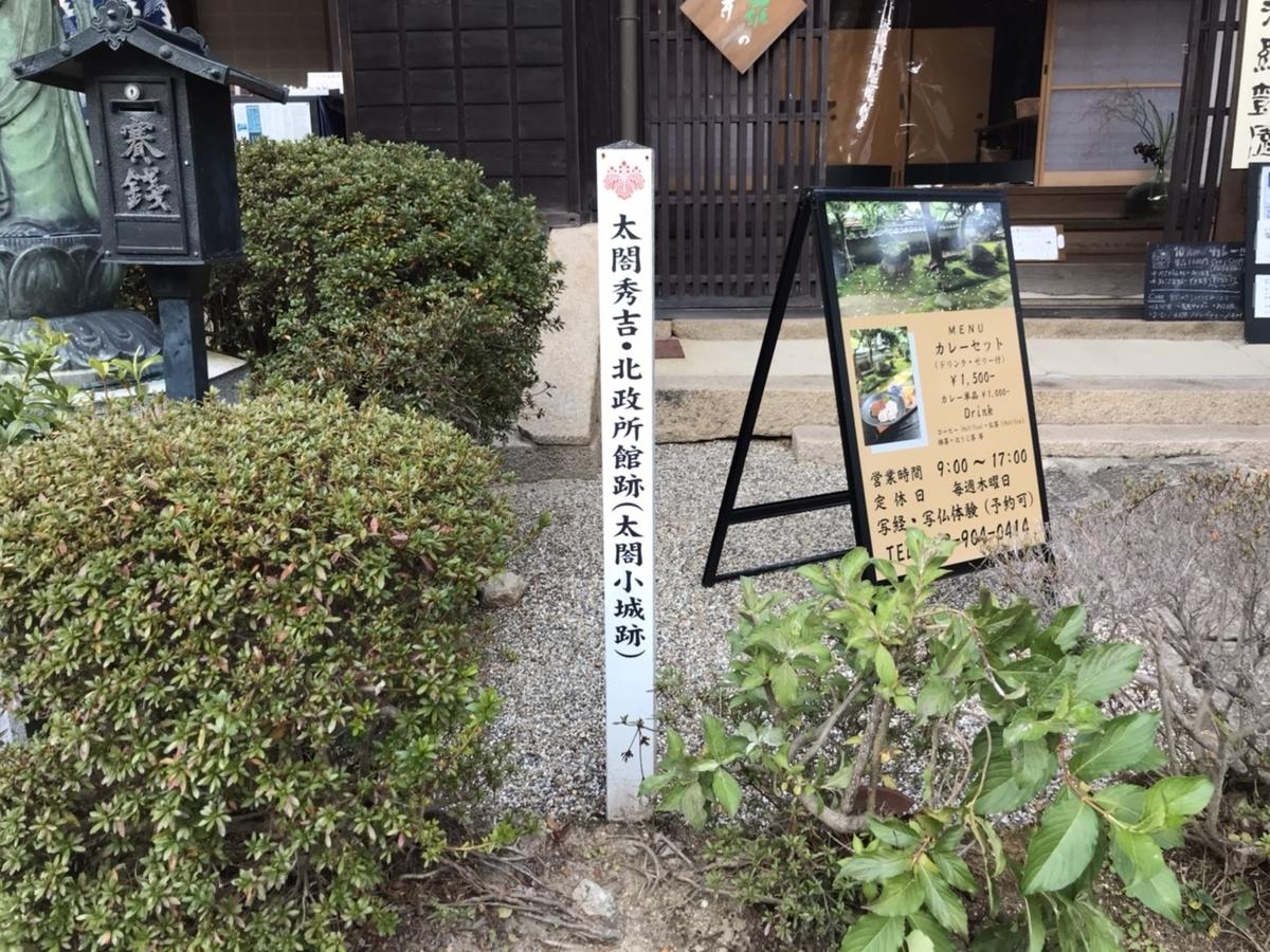 豊臣秀吉の正室北政所(ねね)の別邸