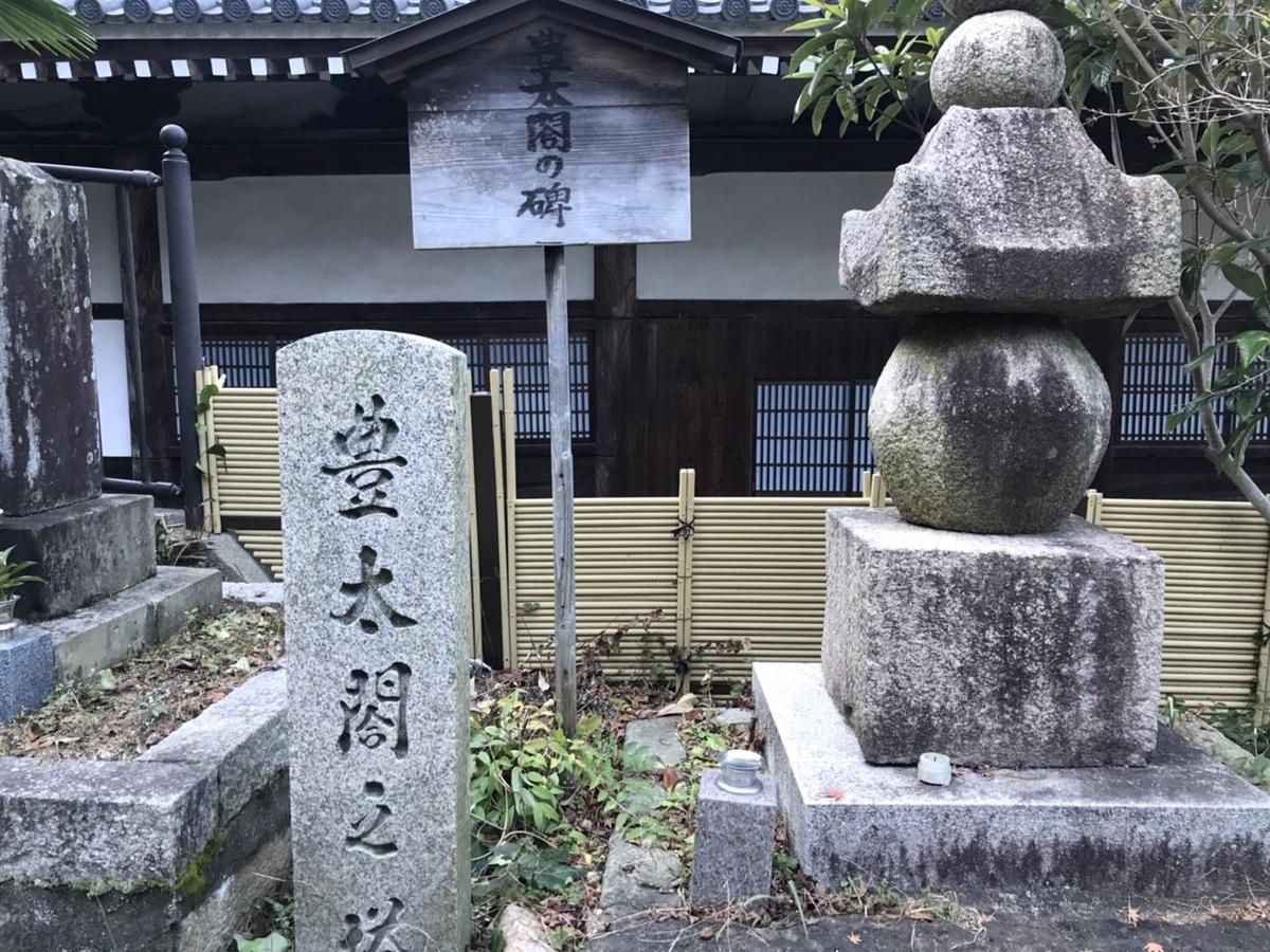 念仏寺 豊太閤の塔