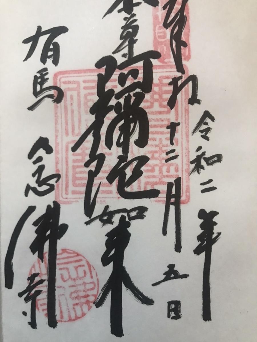 念仏寺(有馬温泉)の御朱印