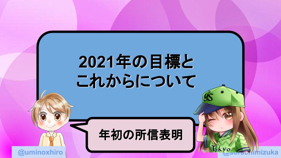 f:id:umihiroya:20210102001052p:plain